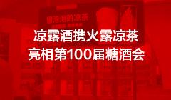 契合消(xiao)�M者需求(qiu)、��建��(zhuan)�偾�道,�雎毒�(jiu)�y火露�霾枇料嗟�100�锰蔷�(jiu)�� 焦�c(dian)